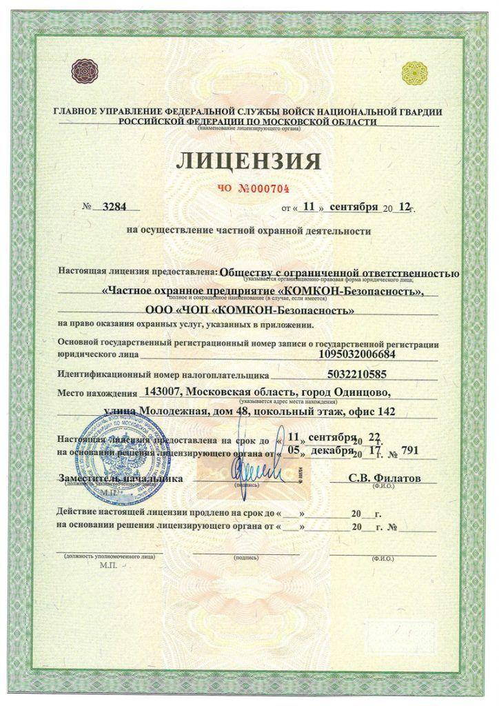 Лицензия КОМКОН